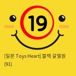 [일본 Toys Heart] 블랙 갈엘원 (91)