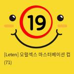[Leten] 오럴섹스 마스터베이션 컵 (71)
