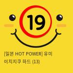 [일본 HOT POWER] 유미 이치지쿠 하드 (13)