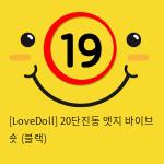 [LoveDoll] 20단진동 엣지 바이브 숏 (블랙)