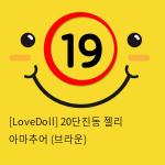 [LoveDoll] 20단진동 젤리 아마추어 (브라운)