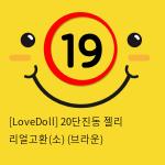 [LoveDoll] 20단진동 젤리 리얼고환(소) (브라운)
