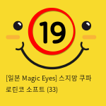 [일본 Magic Eyes] 스지망 쿠파 로린코 소프트 (33)