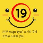 [일본 Magic Eyes] 스지망 쿠파 코코루 소프트 (38)