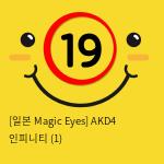 [일본 Magic Eyes] AKD4 인피니티 (1)