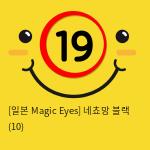 [일본 Magic Eyes] 네쵸망 블랙 (10)
