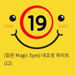 [일본 Magic Eyes] 네쵸망 화이트 (12)