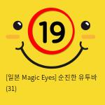[일본 Magic Eyes] 순진한 유투바 (31)