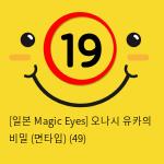 [일본 Magic Eyes] 오나시 유카의 비밀 (면타입) (49)
