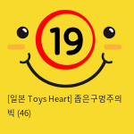 [일본 Toys Heart] 좁은구멍주의 빅 (46)