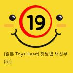 [일본 Toys Heart] 첫날밤 새신부 (51)