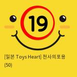 [일본 Toys Heart] 천사의포용 (50)