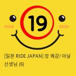 [일본 RIDE JAPAN] 장 쾌감! 아날 선생님 (6)