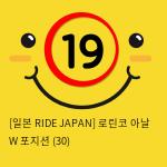 [일본 RIDE JAPAN] 로린코 아날 W 포지션 (30)