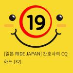 [일본 RIDE JAPAN] 간호사의 CQ 하드 (32)