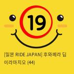 [일본 RIDE JAPAN] 후와페라 딥 이라마치오 (44)