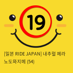 [일본 RIDE JAPAN] 내추럴 페라 노도와지메 (54)