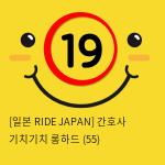 [일본 RIDE JAPAN] 간호사 기치기치 롱하드 (55)