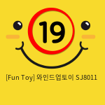 [Fun Toy] 와인드업토이 SJ8011