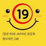[일본 RIDE JAPAN] 생감촉 멤브레인 (38)