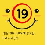 [일본 RIDE JAPAN] 성숙한 트리니티 (59)