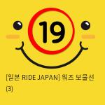 [일본 RIDE JAPAN] 워즈 보물선 (3)