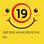 [일본 RIDE JAPAN] 웨이빙 푸쉬 (66)