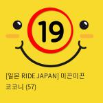 [일본 RIDE JAPAN] 미끈미끈 코코니 (57)