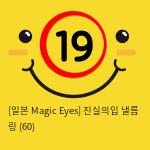 [일본 Magic Eyes] 진실의입 낼름 링 (60)