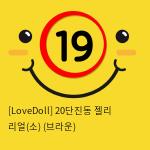 [LoveDoll] 20단진동 젤리 리얼(소) (브라운)