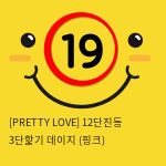 [PRETTY LOVE] 12단진동 3단핥기 데이지 (핑크)