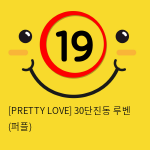 [PRETTY LOVE] 30단진동 루벤 (퍼플)
