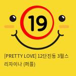 [PRETTY LOVE] 12단진동 3펄스 리자이나 (퍼플)