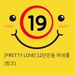 [PRETTY LOVE] 12단진동 머쉬룸 (핑크)