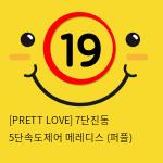 [PRETT LOVE] 7단진동 5단속도제어 메레디스 (퍼플)