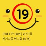 [PRETTY LOVE] 7단진동 전기자극 잉그램 (핑크)