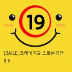 [BAILE] 크레이지불 스트롱거맨 8.6