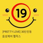 [PRETTY LOVE] 30단진동 음성제어 펠릭스