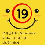 [스웨덴 LELO] Smart Wand Medium (스마트 완드 미디엄)-Black