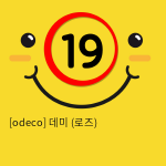 [odeco] 데미 (로즈)