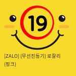 [ZALO] (무선진동기) 로잘리 (핑크)