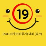 [ZALO] (무선진동기) 마리 (핑크)