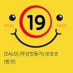 [ZALO] (무선진동기) 모모코 (핑크)