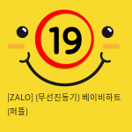 [ZALO] (무선진동기) 베이비하트 (퍼플)