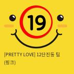 [PRETTY LOVE] 12단진동 팀 (핑크)