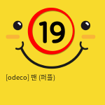 [odeco] 팬 (퍼플)