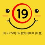 [미국 OVO] D6 블렛 바이브 (퍼플)
