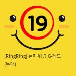 [RingRing] 뉴파워링 G-레드 (소)