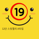 12단 스윗젤리 A타입