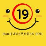 [BAILE] 마이크폰진동스틱 (블랙)